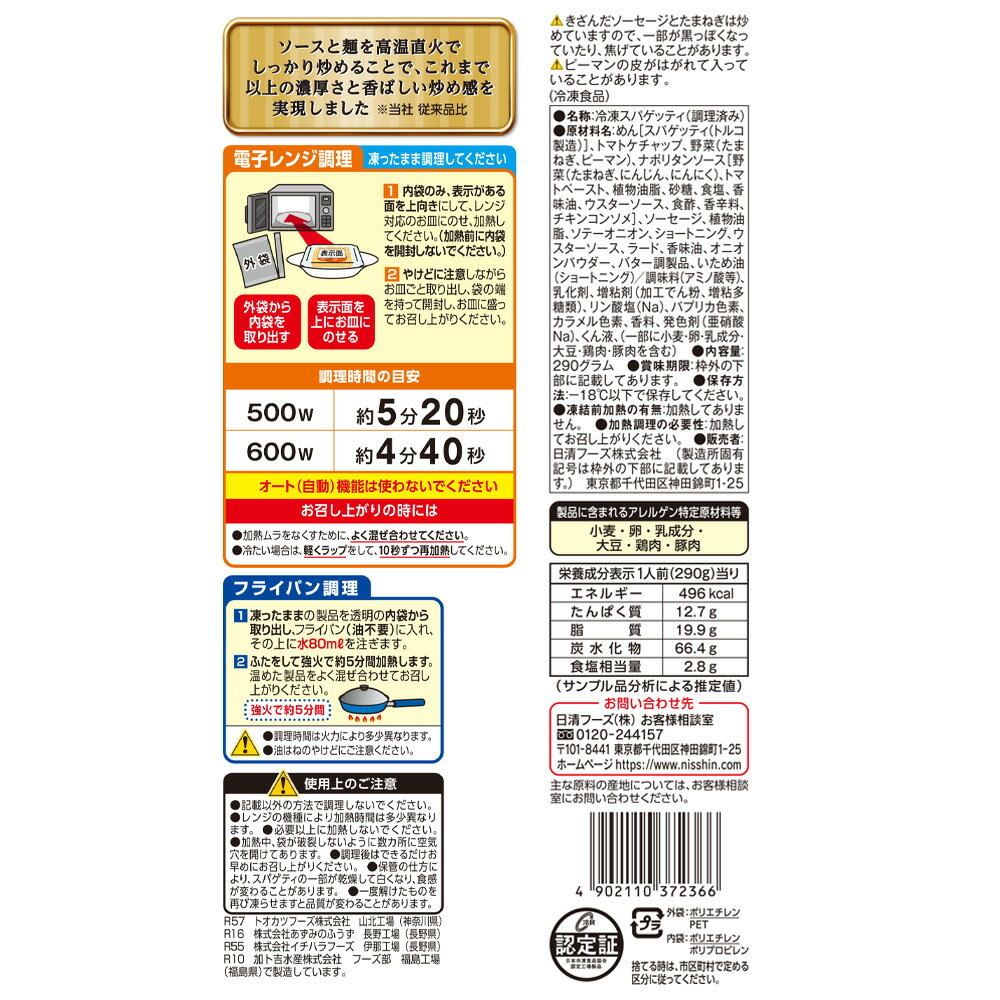 [スーパーSALE限定店内最大50%OFF][冷凍食品]マ・マーTHEPASTAソテースパゲティナポリタン290g