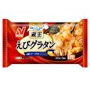 [冷凍食品]ニチレイフーズ 蔵王えびグラタン 2個入 | 蔵