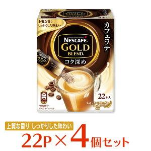 ネスレ日本 ネスカフェ ゴールドブレンド コク深め スティックコーヒー 22P×4個 | 送料無料 ネスカフェ ゴールドブレンド コク深め カフェラテ アイスコーヒー 絶妙 ブレンド 微粉砕 焙煎コーヒ