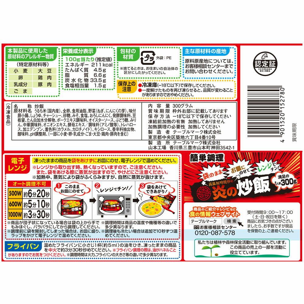 [冷凍食品]テーブルマーク炎の炒飯300g|チャーハン焼飯ごはんレンジ調理可能袋のまま調理簡単調理炒飯冷食簡便人気おすすめ