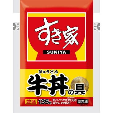 [冷凍食品]すき家 牛丼の具 135g×20袋