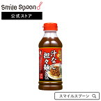 【エントリーでP10倍】オタフクソース 広島 汁なし担々麺のたれ 340g×3本 | タレ 調味料 送料無料