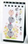 御木幽石万年カレンダー卓上ミニ日めくり《ちいさな幸せ積み重ね》YM-MH02【メール便可】書家【あす楽】