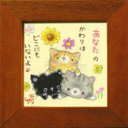 絵描きサリー《猫3匹/ミニアート》フレーム付きミニポスター【あなたのかわりはどこにもいないよ】(メッセージアート/絵画/インテリア雑貨)通販