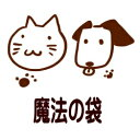 【送料無料】わんこが喜ぶ【魔法の袋】ドッグフード ドックフード 犬 おやつ サンプル クプレラ ...