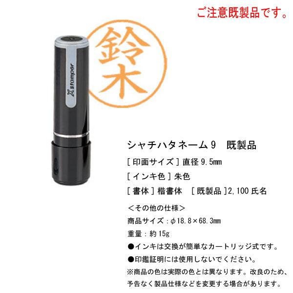 9ミリの浸透印シヤチハタ ネーム9【既製品】 鎌形 ←お探しのお名前?