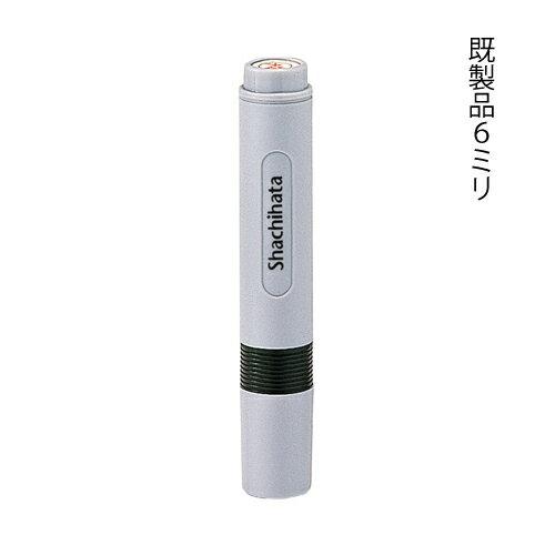 6mmの訂正印 シヤチハタ ネーム6【既製品】 高見 ←お探しのお名前?