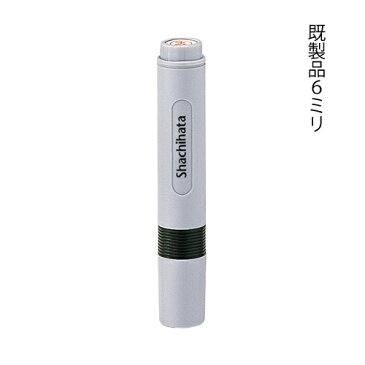 6mmの訂正印 シヤチハタ ネーム6【既製品】 坂東 ←お探しのお名前?