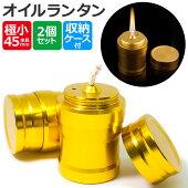 極小オイルランプオイルランタンアルコールランプランタンキャンドルランタンアロマオイルソロキャンプアルミ軽量かわいいコンパクト(2個セット)ポイント消化送料無料