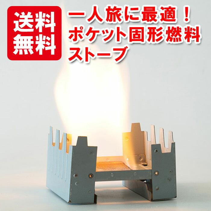 ポケット固形燃料用ストーブ(エスビットと同サイズの固形燃料)