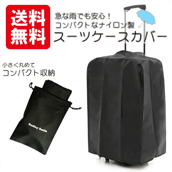 スーツケース 用カバー
