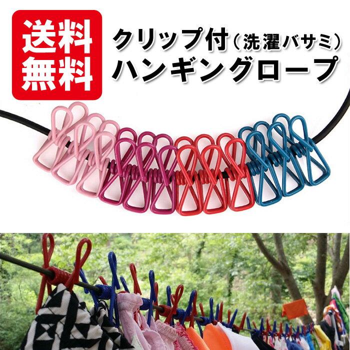 洗濯バサミ付 ロープ