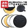 折り畳み式丸レフ板反射板撮影用リフレクター5in1(白、黒、銀、金、半透明)キャリングバッグ付
