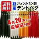 【送料無料】テント ペグ 18cm 【20本セット】Y型 ジ...