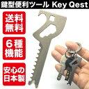 マルチツール Key-Quest 6機能 キークエスト 鍵型便利ツール キーホルダー アウトドア トラベル 旅行 キャンプ BBQ ソロキャンプ マルチツール 6in1 鍵型便利ツール 工具 日本製 ポイント消化 送料無料endsale_18