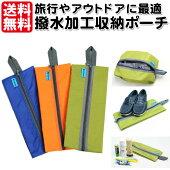 3色3枚入り防水加工収納袋トラベル旅行スーツケース靴、衣服アメニティ下着衣類旅行アウトドアー用グッズ