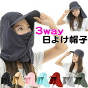3WEY日よけ帽子 UVカット紫外線対策用 メッシュ&首元ガ...