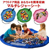 【全3色】マルチレジャーシート花見お片づけおもちゃ収納袋持ち運びマット防水150cmキッズ子供野外フェス円形防水