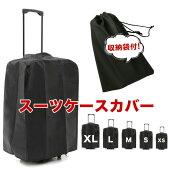 急な雨でも安心スーツケース用カバーS/M/Lブラック