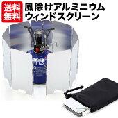 アルミ製ウィンドスクリーン9枚板(ショートタイプ)アルミニウムウインドスクリーン風除け風防パネル軽量アウトドアストーブアルコールストーブクッキングキャンプアウトドア