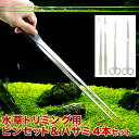 【最大8%OFFクーポン】水草トリミング用 ピンセット27cm ハサミ25.5cm 4本セット アク ...