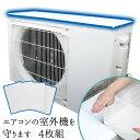 8/21 めざましテレビ に紹介されました!【5月20日発売新商品】エアコンの室外機を守ります エアコン 室外機 遮熱 断熱 冷却 冷却効果 遮熱フィルム フィルム・・・