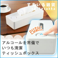 除菌アルコールを常備できるティッシュボックスで、どこでも清潔に【アルコール/除菌/ティッシ...