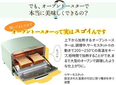トースターパンまるで大型オーブン!