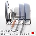 【GW!!5/1〜5までポイント3倍】重ねて立てられる省スペースフライパンスタンド 立てて収納できる フライパン スタンド 収納 キッチン収納 燕三条 日本製 国産 母の日