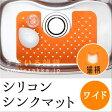 【在庫限り16%OFF】シリコンシンクマット ワイドタイプ/猫柄/オレンジ