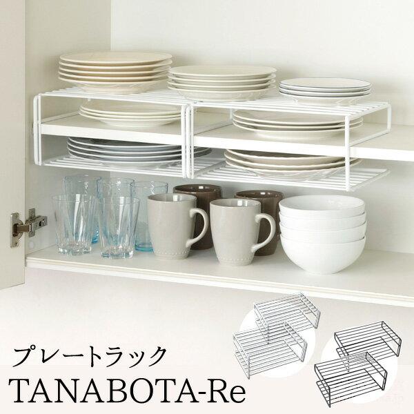 プレートラック TANABOTA-Re(タナボターレ) 2個組 ホワイト/ブラック同色2個組 ディッシュラック 吊り下げラック キッチン収納 お皿収納