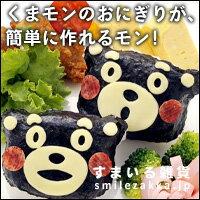 熊本県のゆるキャラ、くまモンのおにぎりが作れるセットです【くまモン/くまもん/おにぎり/キャ...