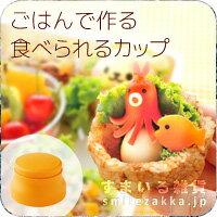 オーブントースターで食べられるおかずカップが簡単に作れます【ごはん/米/おにぎり/焼きおにぎ...