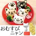 子供たちに大人気のかわいいネコのおにぎりが作れるセットおむすびニャン【おむすびにゃん/ねこ...