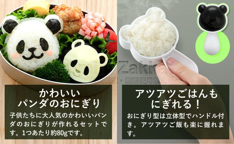 おむすびパンダ/パンダおにぎりセットリニューアル