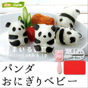 楽天パンダおにぎり ベビー【海苔とご飯だけ!かわいい赤ちゃんパンダ】