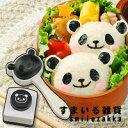 かわいいパンダおにぎりがカンタンに作れる、おにぎり型と海苔パンチのセットです。【おにぎり...