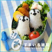 子供たちに大人気のかわいいペンギンおにぎりが作れるセットです。【ペンギン/キャラ弁/デコ弁/...