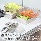【送料無料】蓋付きステンレスバット&ザル浅型・深型セット バット 角バット 深型バット 蓋付 蓋付き 日本製 料理 調理