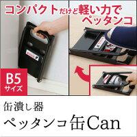 缶潰し器ペッタンコ缶Can/ペッタンコカンカン/アーネスト株式会社/ArnestInc./