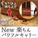 【送料無料】New楽ちんパワフルキャリー【重い家具を楽々移動...