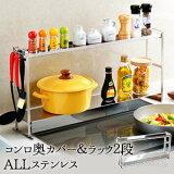 コンロ奥カバー&ラック2段 Allステンレス/オールステンレス/グリル排気口カバー/調味料ラック