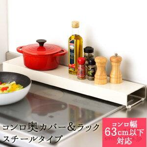 コンロ奥カバー&ラック横幅63cm以下 高さ1.5cm以下対応 ビルトインタイプ専用 グリル 排気口カバー アイボリー クリーム ホワイト 日本製