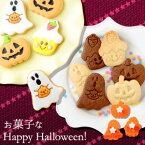 ハロウィンクッキー型3種類/バネ式/ハロウィーン/スタンプ付き/カボチャ/かぼちゃ/ジャック・オ・ランタン/おばけ/オバケ/幽霊/カップケーキ/お菓子なHappyHalloween!