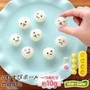 こむすびボール mini×2(ミニミニ)/10gおにぎりキット/海苔パンチ付き/