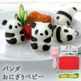 パンダおにぎり ベビー【海苔とご飯だけ!かわいい赤ちゃんパンダ】