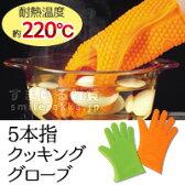 5本指クッキンググローブ (1枚)/鍋つかみ(ミトン)/シリコン調理器具