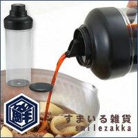 知らない間に酸化してしまう醤油の鮮度を保ちます。【醤油/ボトル/新鮮/醤油さし/保存】 10P_01...