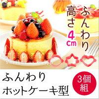 ふんわりホットケーキ型 3個組み【高さ4cm!ふわふわホットケーキ/丸/星/ハート/バレンタイン2018】