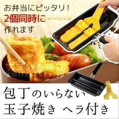 玉子焼き 卵焼き フライパン お弁当 鉄 IH ガス 包丁のいらない玉子焼き ヘラ付き